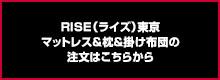 RISE(ライズ)東京マットレス&枕&掛け布団の注文はこちらから