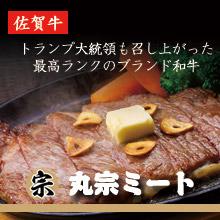 佐賀牛専門サイト 丸宗ミート