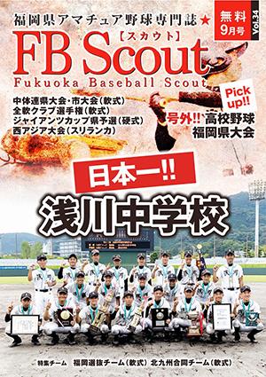 福岡 高校 野球 ツイッター