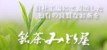 福岡県春日市のお茶屋さん・銘茶みどり屋