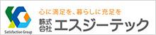 福岡県・温水器修理 株式会社エスジーテック