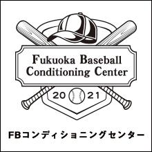 福岡県初の整骨院・トレーニングジム・室内練習場の複合施設