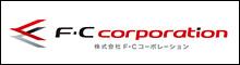 株式会社FCコーポレーション