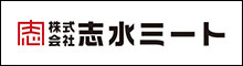 株式会社志水ミート